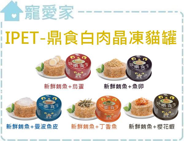☆寵愛家☆台灣IPET-鼎食白肉晶凍貓罐85g