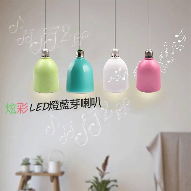 炫彩LED燈泡藍芽喇叭