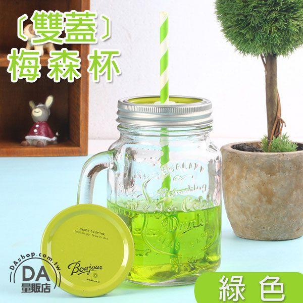 《DA量販店》樂天最低價 雙蓋 梅森瓶 480ml 送吸管 透明 玻璃杯 果汁飲料杯 手把 綠(V50-1592)