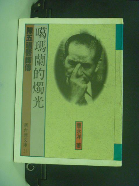 【書寶二手書T7/傳記_KJQ】噶瑪蘭的燭光 : 陳五福醫師傳 _曹永陽