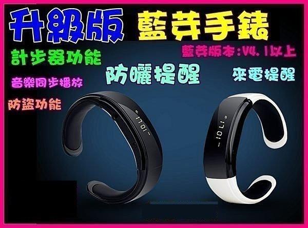 ☆︵興雲網購︵☆【33004】智慧型藍芽手錶手鐲手環手圈計步器.防曬提醒