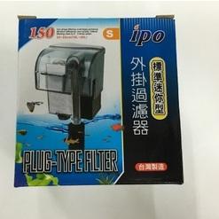 【洁好水族寵物世界】IPO 150  外掛過濾器   IPO WFS-180 (適用於各類水族箱)
