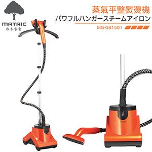 【集雅社】日本松木 MATRIC MG-GS1501 蒸氣平整熨燙機 公司貨