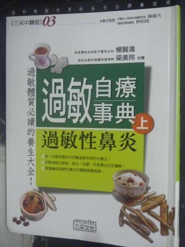 【書寶二手書T1/醫療_IFV】過敏自療事典上:過敏性鼻炎_原價380_楊賢鴻