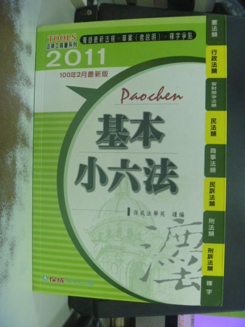 【書寶二手書T6/法律_NJC】2011基本小六法_保成法學苑編