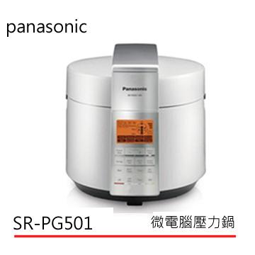 Panasonic 國際牌 電子高速煲 SR-PG501 5.0公升 微電腦壓力鍋 公司貨 0利率 免運
