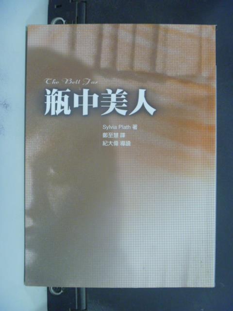 【書寶二手書T1/翻譯小說_JJG】瓶中美人_原價230_Sylvia Plath , 鄭至慧