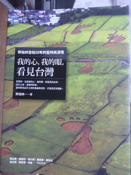 【書寶二手書T1/一般小說_PJF】我的心,我的眼,看見台灣_齊柏林