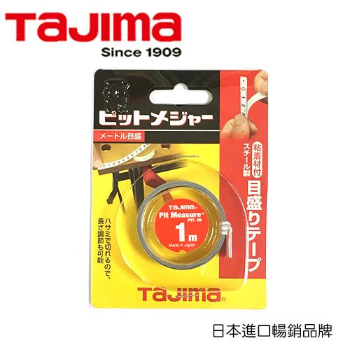 日本進口 TAJIMA田島 PIT-10BL 1米x13mm貼尺(圖片僅供參考)  / 個