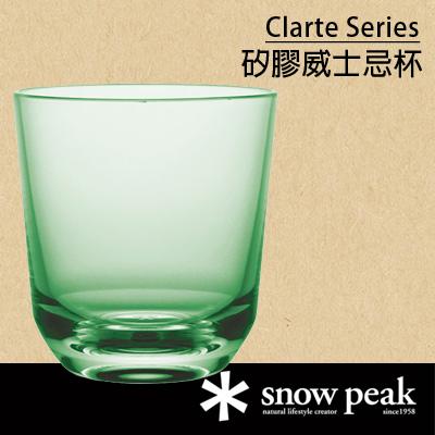 【鄉野情戶外專業】 Snow Peak |日本| ◆SP 矽膠威士忌杯-淺綠 _TW-274CG