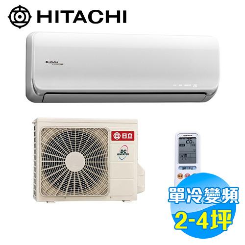 日立 HITACHI 變頻單冷 一對一分離式冷氣 頂級型 RAS-22JB / RAC-22JB