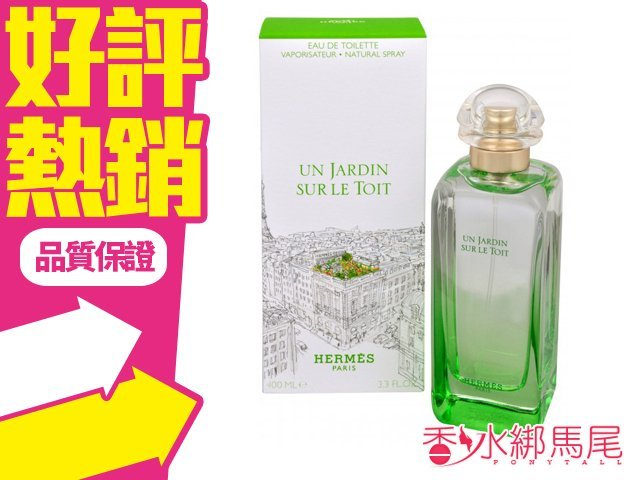 Hermes 愛馬仕 屋頂花園 中性淡香水 香水空瓶分裝 5ML◐香水綁馬尾◐