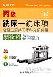 丙級銑床-銑床項學術科通關寶典2013年版(含機工類共同學科分類試題)