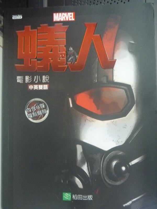 【書寶二手書T7/一般小說_XEE】蟻人:電影小說_史丹