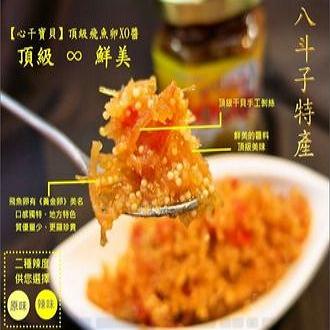 【Klgift】基隆伴手禮 頂級飛魚卵XO 醬 限時優惠 400g