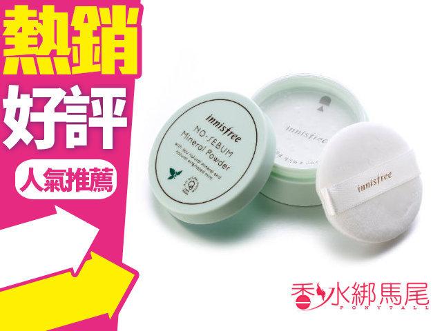 韓國 Innisfree 無油光 天然薄荷 礦物控油 蜜粉 5g◐香水綁馬尾◐