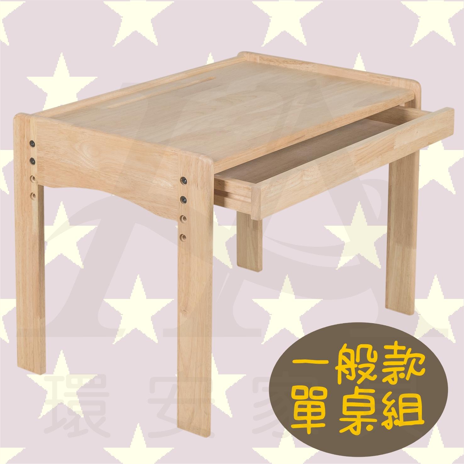 環安家具-幼兒成長桌椅組/一般款/單桌組可三段調整/寶寶 兒童書桌椅