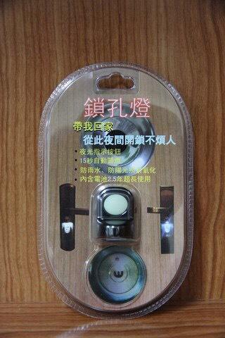 【禾宜精品】LED燈 機車用 汽車用 家用 鑰匙孔 照明燈 鎖孔燈