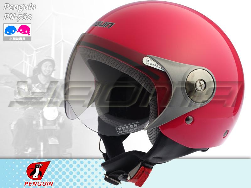 PENGUIN海鳥安全帽|PN-780 素 桃紅【兒童 小朋友】附鏡片半罩帽 耀瑪騎士機車部品