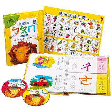 兒童正音ㄅㄆㄇ拼音書 附動畫教學CD附DVD附掛圖 (音樂影片購)