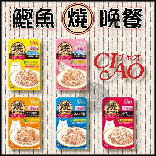 +貓狗樂園+ CIAO|鰹魚燒晚餐。50g|$39--1包入