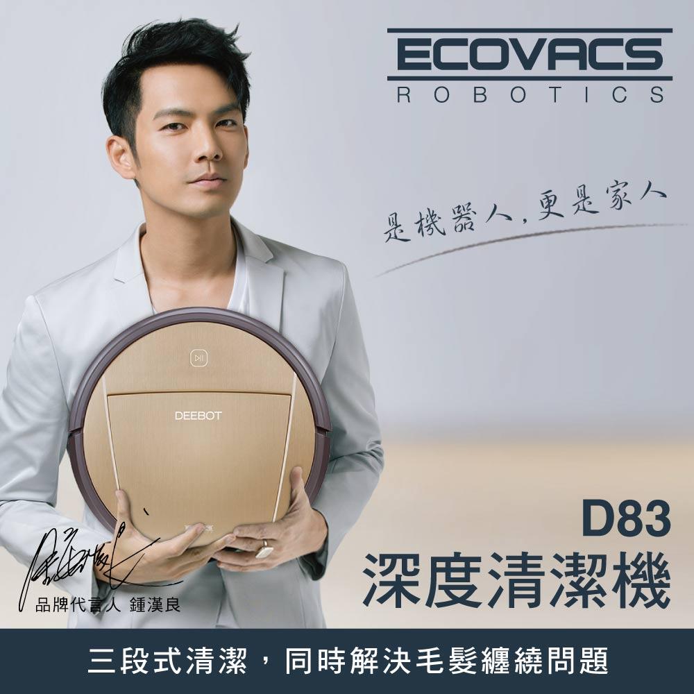 【Ecovacs科沃斯】DEEBOT智慧掃吸拖吸塵機器人D83
