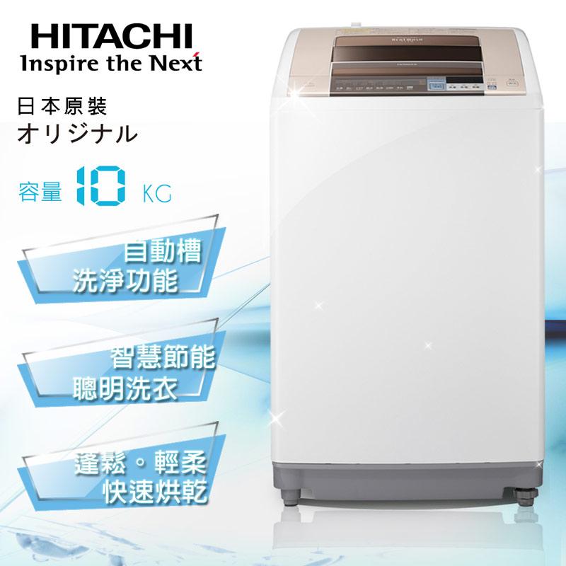 【HITACHI日立】日本原裝。10kg躍動式洗脫烘╱香檳金(SFBWD10SVT)