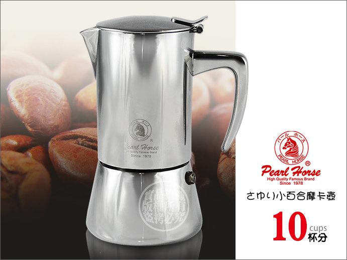 快樂屋♪ 日本寶馬牌 小百合摩卡咖啡壺 10 杯份 304(18-10)不鏽鋼(義式咖啡摩卡壺)