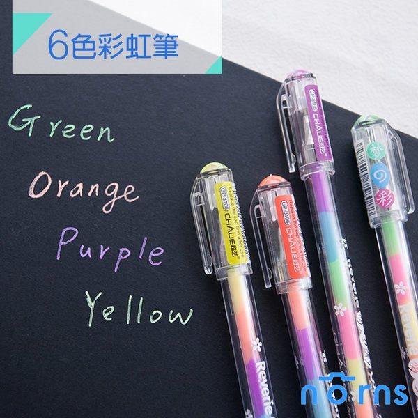 NORNS 6色彩虹筆 水性粉彩筆 一支筆可依序寫出六種顏色。適合寫於黑色紙