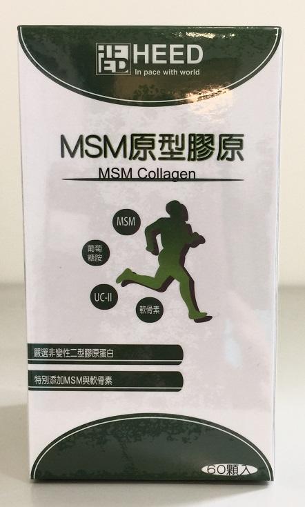 MSM活性膠原(二型膠原蛋白)