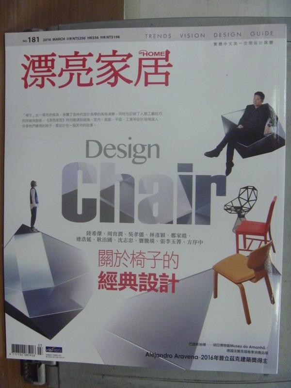 【書寶二手書T2/設計_QBX】漂亮家居_181期_關於椅子的經典設計等