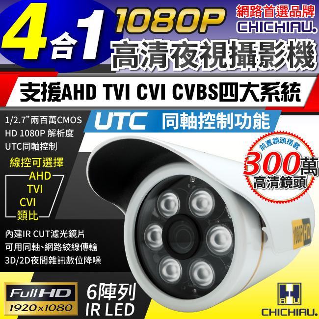 【CHICHIAU】四合一 AHD/TVI/CVI/CVBS 1080P 200萬畫素6陣列燈監視器攝影機