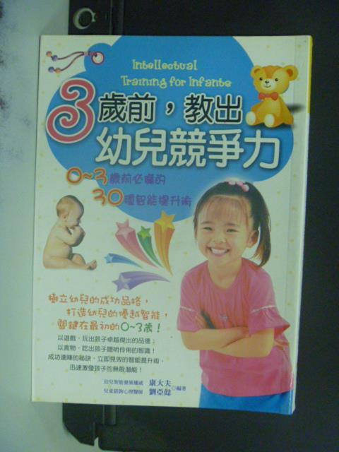 【書寶二手書T6/親子_OFC】3歲前,教出幼兒競爭力_康大夫