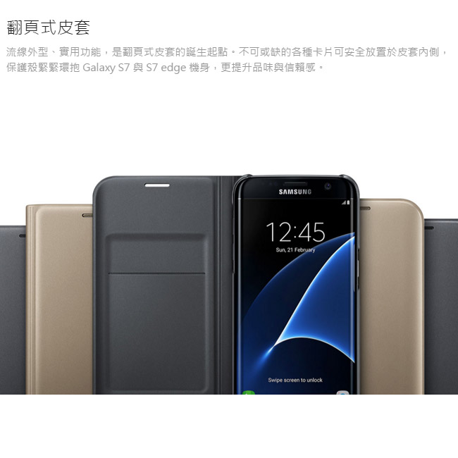 三星SAMSUNG Galaxy S7 Edge / S7 原廠側翻皮套 (東訊公司貨)