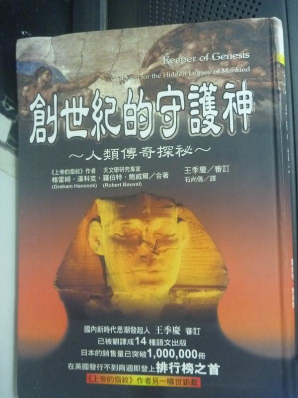 【書寶二手書T9/地理_HRC】創世紀的守護神-人類傳奇探祕_格雷姆.漢科克