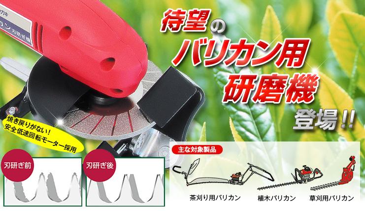 NISHIGAKI 西垣牌 N-828剪枝機,籬笆剪,刀刃研磨機
