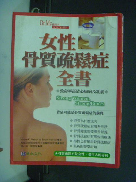 【書寶二手書T5/保健_GCX】女性骨質疏鬆症全書_原價380_連心瑜, 米瑞安E.