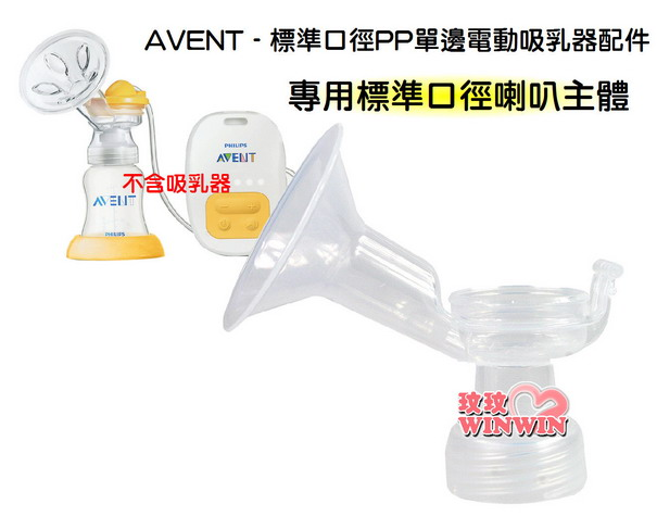 AVENT 新安怡標準口徑PP單邊電動吸乳器配件「標準口徑P.P喇叭主體」SCF902專用配件