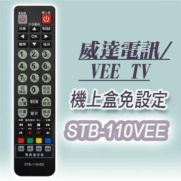 【遙控天王】STB-110VEE第四台有線電視數位機上盒專用遙控器(適用:威達電訊VEE TV)**本售價為單支價格**