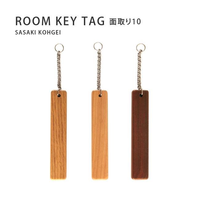 【MUKU工房】 北海道 旭川 工藝 SASAKI工藝 無垢 房間號碼牌鑰匙圈  (原木 / 實木)