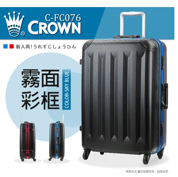 《熊熊先生》行李箱推薦 皇冠CROWN 鋁框 29吋 C-FCO76旅行箱硬箱C-FC076 詢問另有優惠價