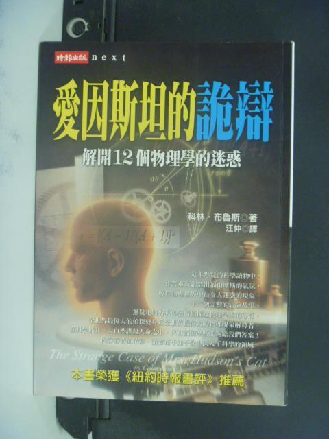 【書寶二手書T8/科學_LPI】愛因斯坦的詭辯-解開12個物理學的迷惑_科林布魯斯