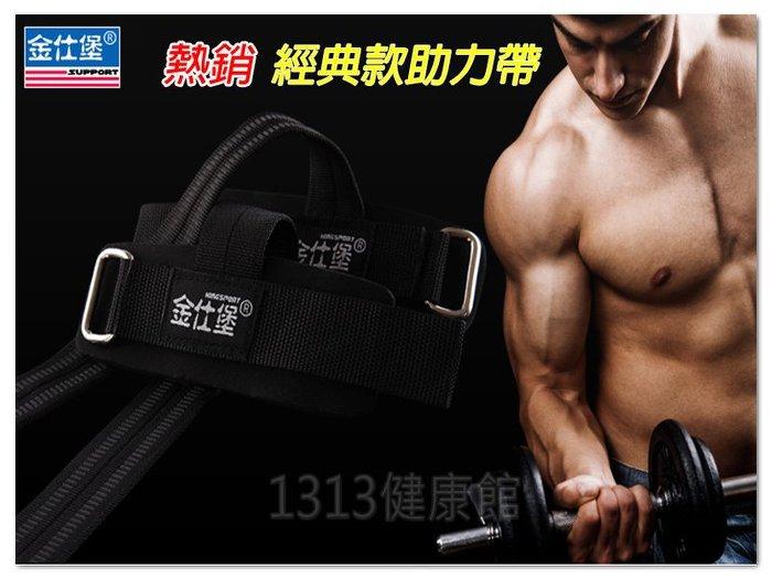【1313健康館】金仕堡護腕助力帶/舉重握力帶/拉力帶 重量訓練最佳輔助!