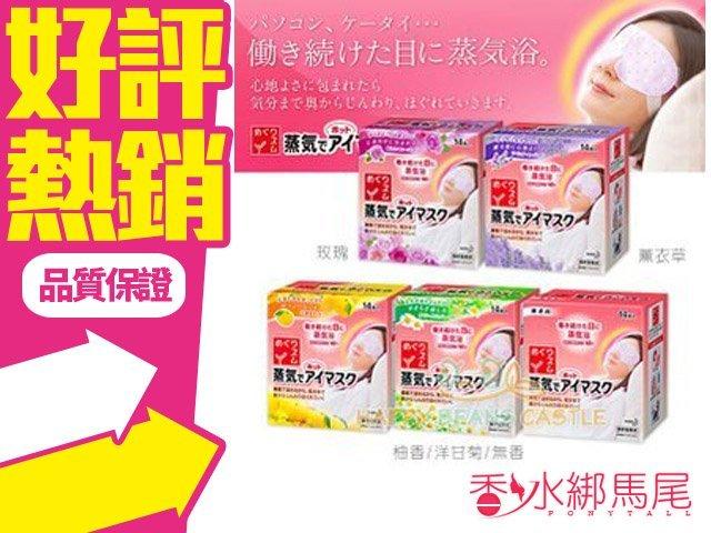 花王 SPA 蒸氣 舒緩 眼罩 蒸氣溫感 溫熱眼膜 單片販售◐香水綁馬尾◐