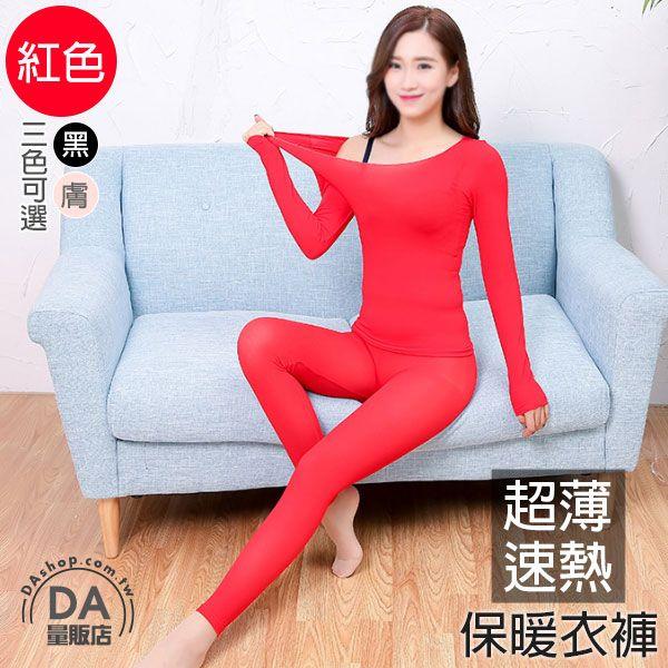 《DA量販店》冬日限定 套裝販售 3秒速熱 發熱衣 衛生衣 衛生褲 紅色(80-2851)