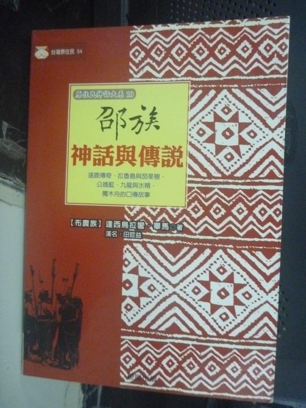 【書寶二手書T9/社會_JNY】邵族神話與傳說_達西烏拉彎‧畢馬