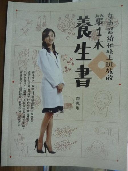 【書寶二手書T1/養生_PJU】女中醫給忙碌上班族的第一本養生書_羅珮琳