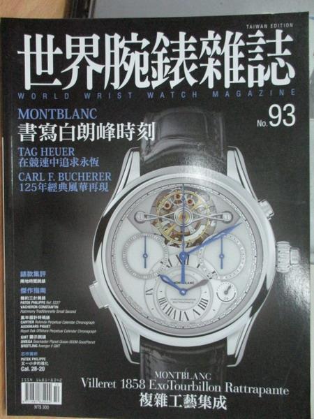 【書寶二手書T1/收藏_ZFY】世界腕錶雜誌_93期_書寫白朗峰時刻等