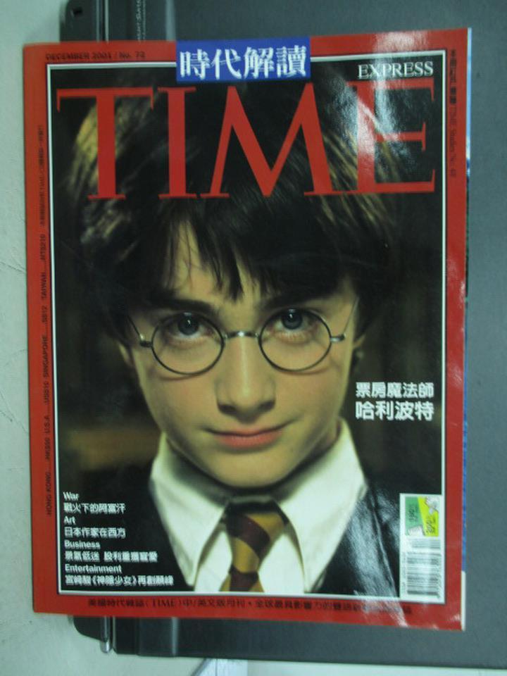 【書寶二手書T1/雜誌期刊_QDA】TIME時代解讀_72期_票房魔法師哈利波特等