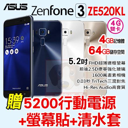 ASUS ZenFone 3 5.2吋 4G 智慧型手機 贈5200行動電源+螢幕貼+清水套 (ZE520KL 4/64) 0利率 免運費